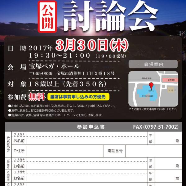 宝塚市長選挙 公開討論会